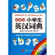 新課標小學生英漢詞典(彩色版)(精) 小