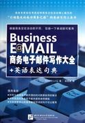 商務電子郵件寫作大全+英語表達句典