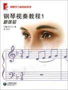 鋼琴視奏教程(1) (英)約翰·肯貝爾|譯者:黃瑾
