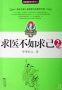 求醫不如求己(2)/國醫健康***學系列 中里巴人 正版書籍