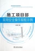 施工項目部常用安全操作規程示例