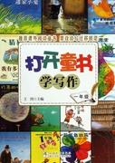 打開童書學寫作(1年級)  英國文學選讀新編