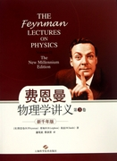 費恩曼物理學講義(第3卷新千年版) (美)費恩曼,萊頓,桑茲 正版書籍