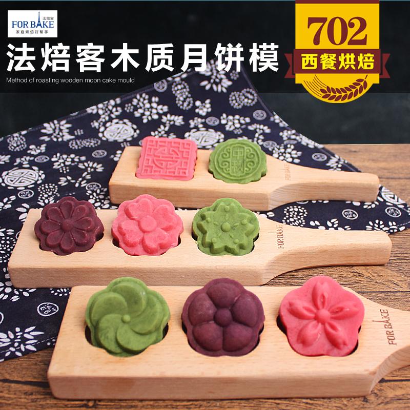 法焙客月饼模具木质冰皮月饼模具绿豆糕点面食点心南瓜饼模具家用