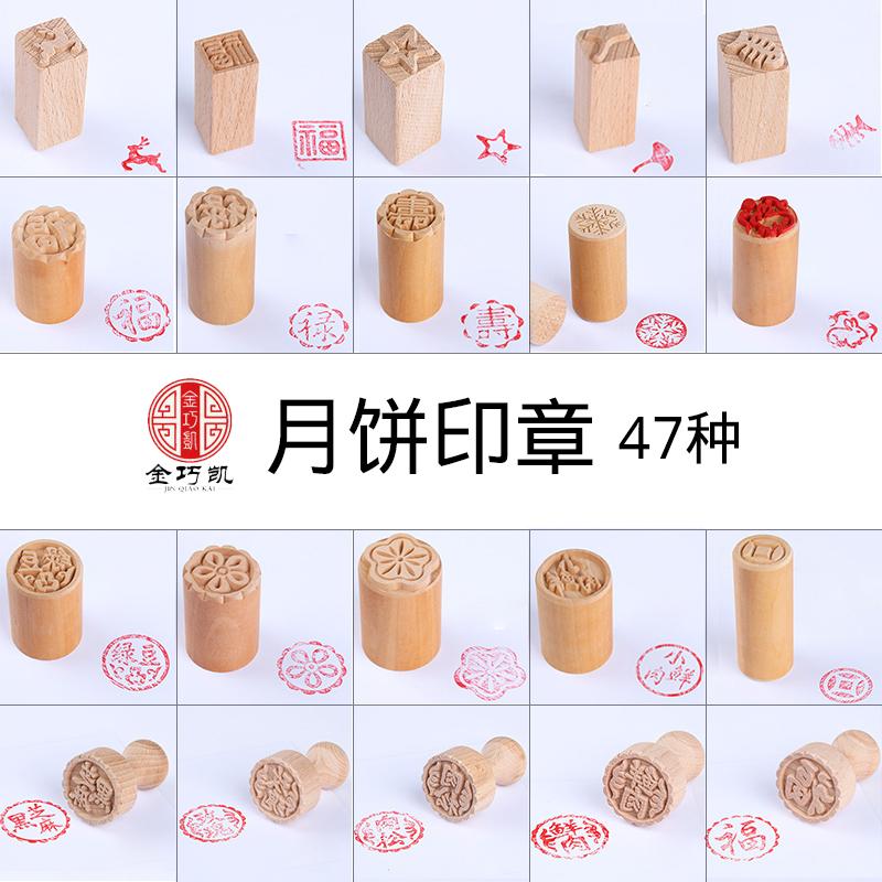 木质月饼印章 苏式酥皮小鲜肉印章 制作馒头点心鲜花饼家用模具