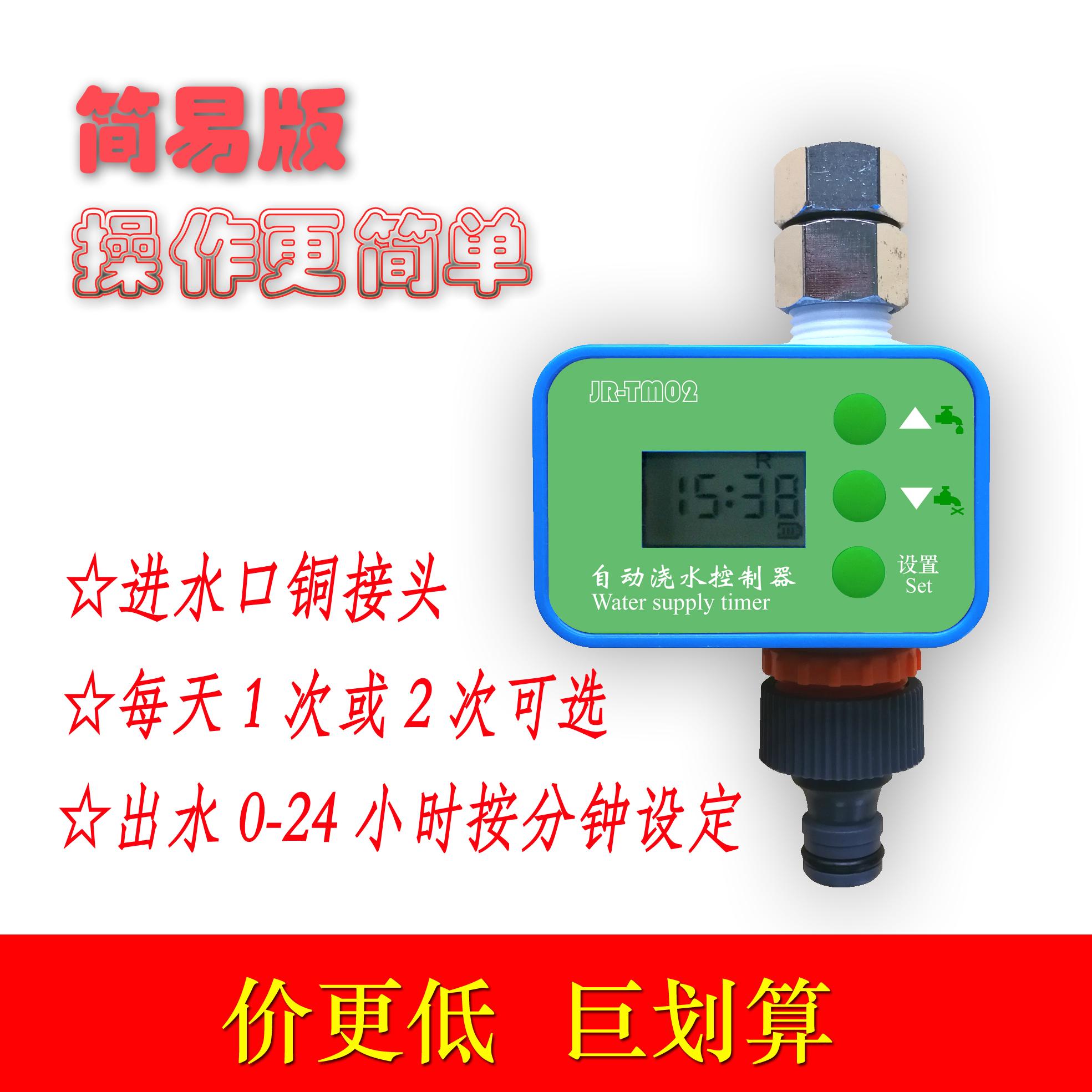 Умный домашний полив система автоматическая Регулятор крана для полива спрей-распылитель спринклера