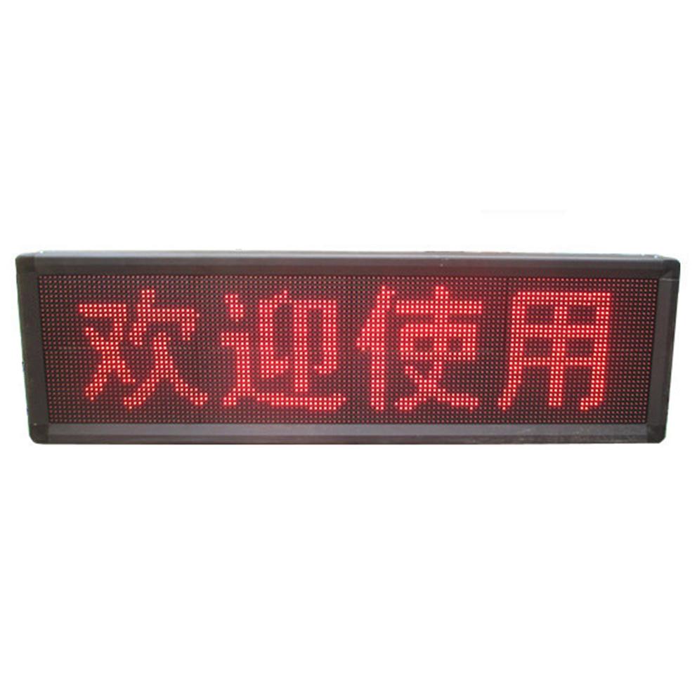 LED显示屏万博体育maxapp屏门头招牌屏全彩宣传屏走字屏室外半户外定制定做
