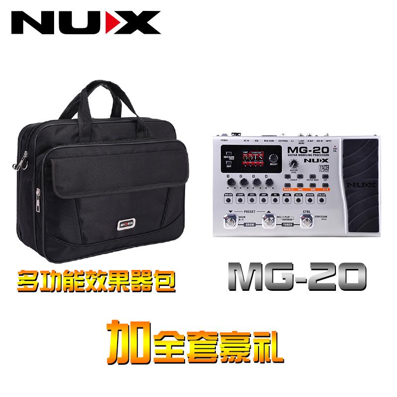 MG20+ хао ли + эффект устройство пакет