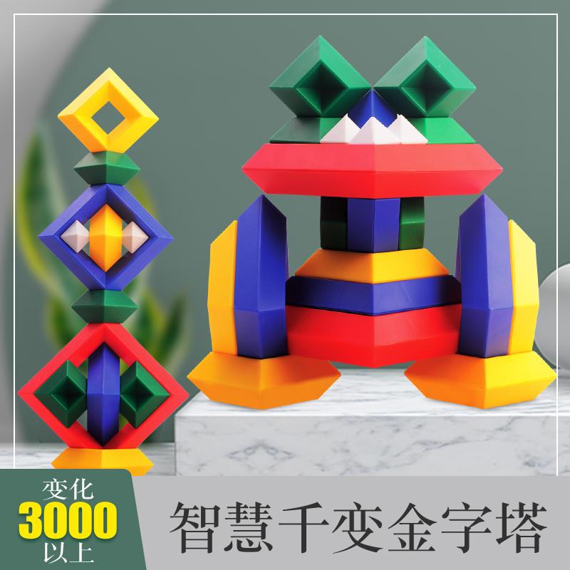 鲁班塔智慧金字塔积木拼装玩具