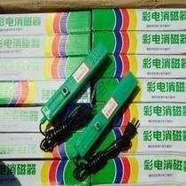 彩電 電視機 消磁器 CRT 顯示器去磁器 彩色消磁棒圖片