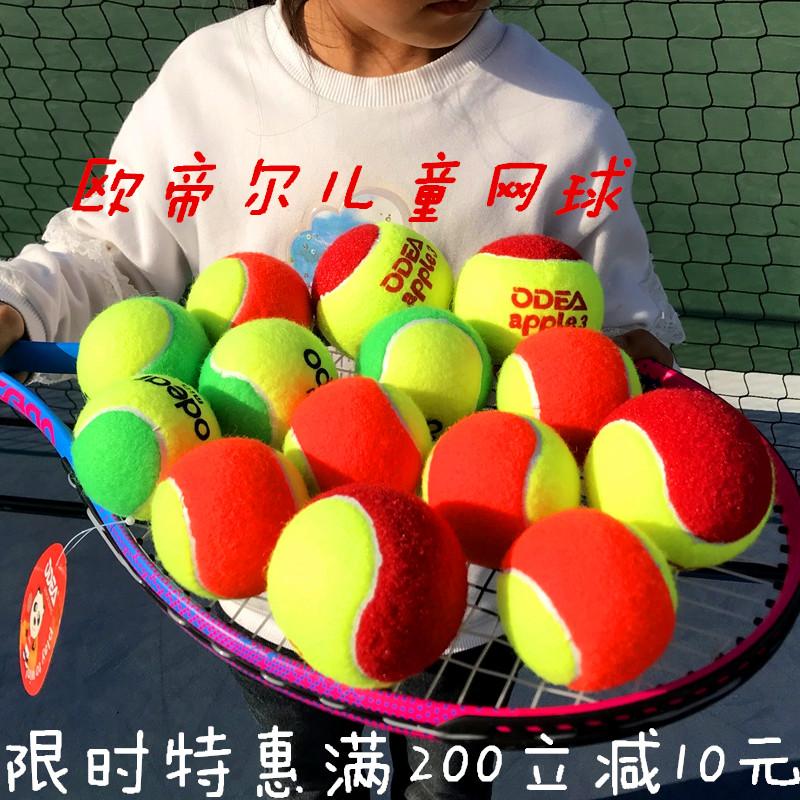 包邮odear欧帝尔48个袋装小学生初学减压软式网球儿童红色网球