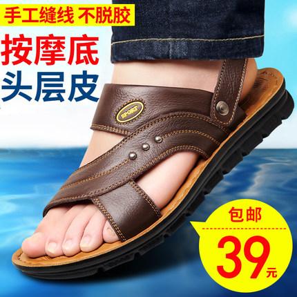 2019新款拖鞋男凉拖两用防滑真皮休闲鞋夏软底男士凉鞋男潮沙滩鞋