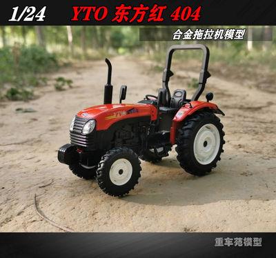 原厂 1/24 一拖 东方红404拖拉机 YTO国产农机模型 合金仿真车模