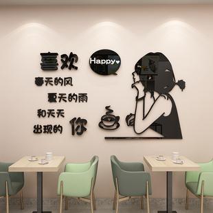 咖啡店裝飾牆貼3d立體吧枱收銀台背景牆面貼紙創意奶茶店鋪牆壁畫