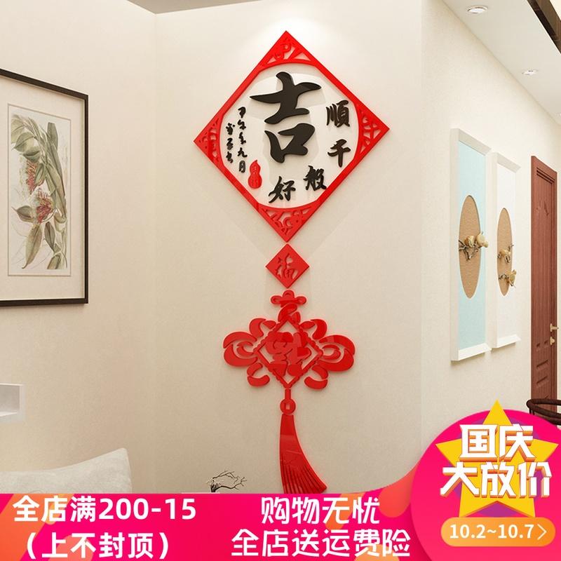 家和万事兴亚克力3d立体墙贴客厅电视背景墙装饰新年布置门贴纸(非品牌)