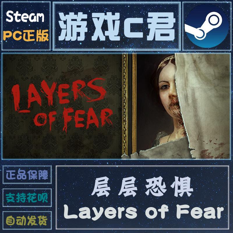 Steam正規版のゲームはLayers of Fearを恐れています。アクティブコードは世界KEYです。
