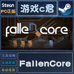 喜加一 steam游戏 FallenCore  二维益智 慈善包  小游戏 全球KEY