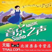 Seven acts produced Broadway classic musical The Sound Of Music Chinese version of Beijing ticket selection