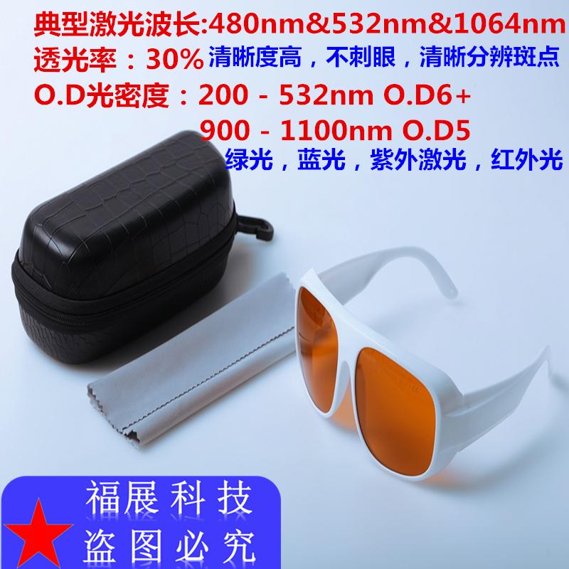 532nm1064nm激光防护眼镜护目镜绿光紫外光蓝光皮秒opt美容仪嫩肤