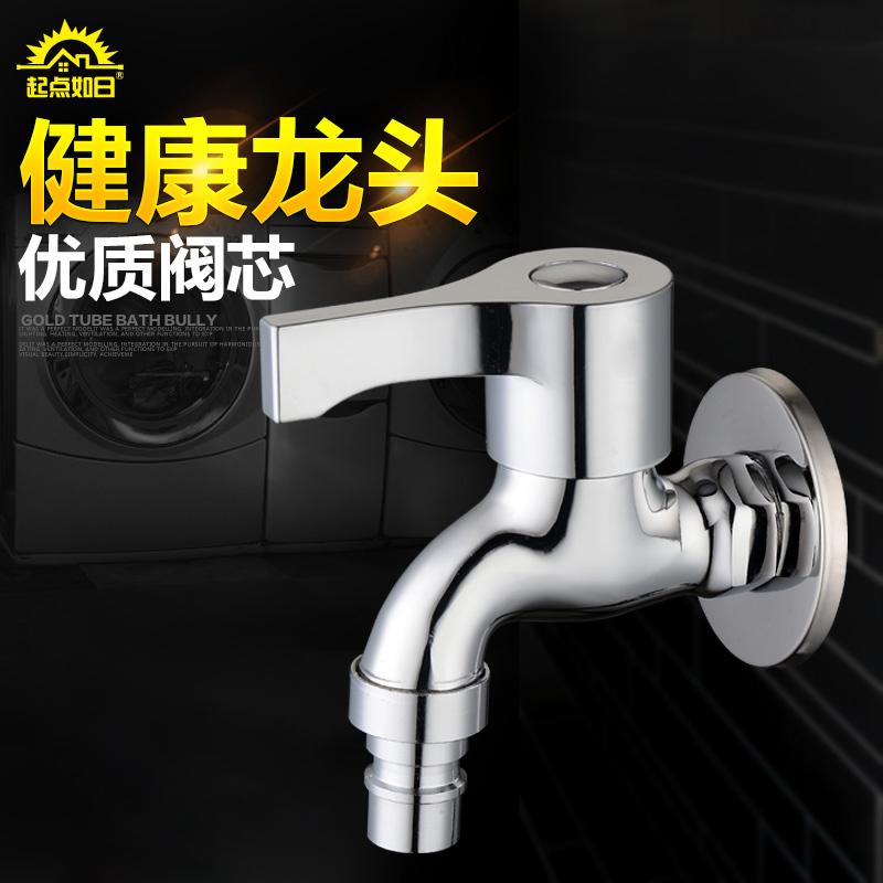 全铜4分单冷洗衣机龙头单用快开龙头拖把池洗衣池厨房加长水龙头