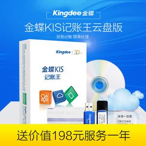 金蝶KIS记账王云盘版ERP管理会计出纳财务电脑软件送手册包邮包邮