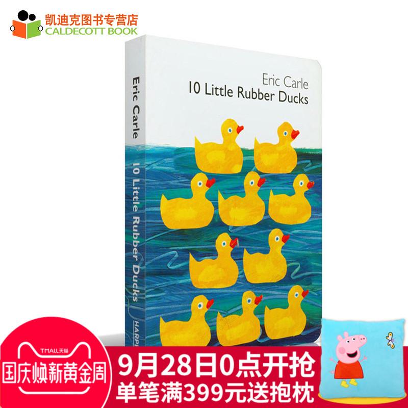 凯迪克 英文原版绘本 美国进口 艾瑞・卡尔作品 10 Little Rubber Ducks【纸板书】