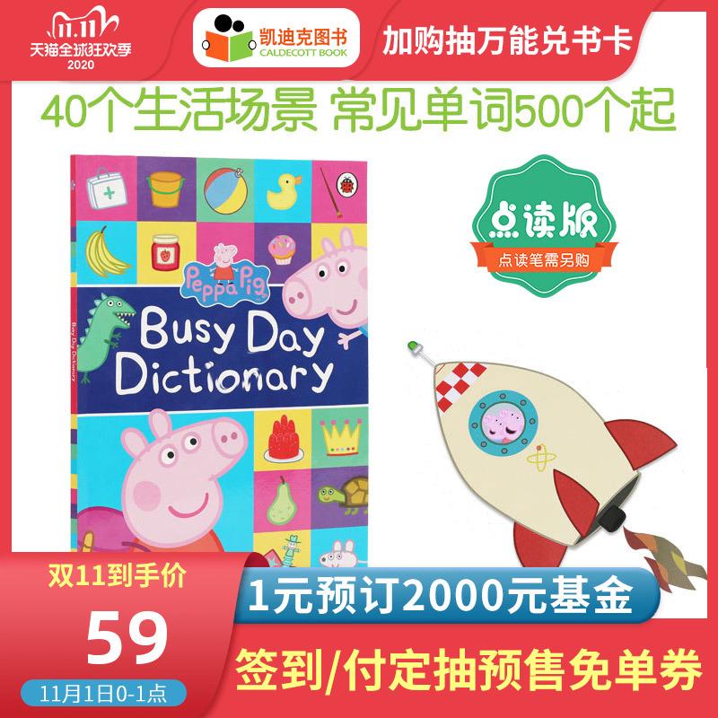 点读版 peppa pig主题词典 啥是佩奇 busy day dictionary 小猪佩奇绘本3-8岁 幼儿英语 毛毛虫点读笔配套书 peppapig英文原版绘本
