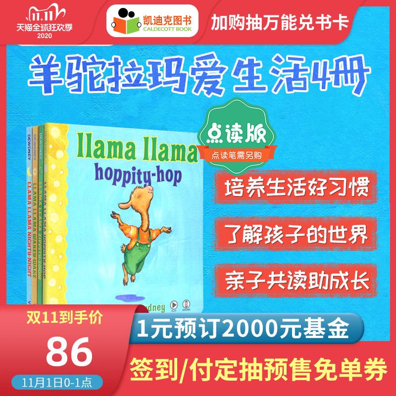 #凯迪克图书 点读版 Llama 羊驼拉玛爱生活4册纸板套装 英文原版绘本 英语启蒙