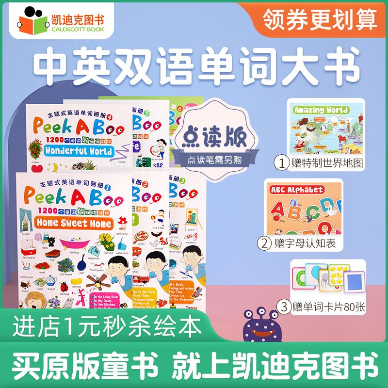 #凯迪克图书 点读版 中英双语情景单词大书幼儿英语学习 peekaboo绘本 生活主题1200个常用单词 儿童轻松记忆 peek a boo