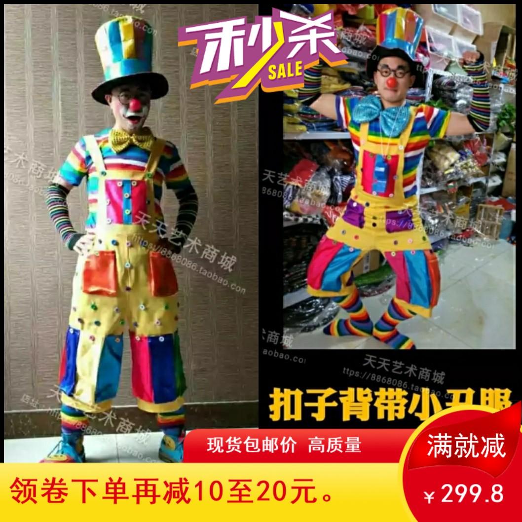 现货新款背带裤小丑服升级版高质量背带裤气球小丑演出服装多兜版