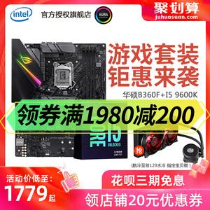 领20元券购买英特尔酷睿i5 9600k六核原华硕主板