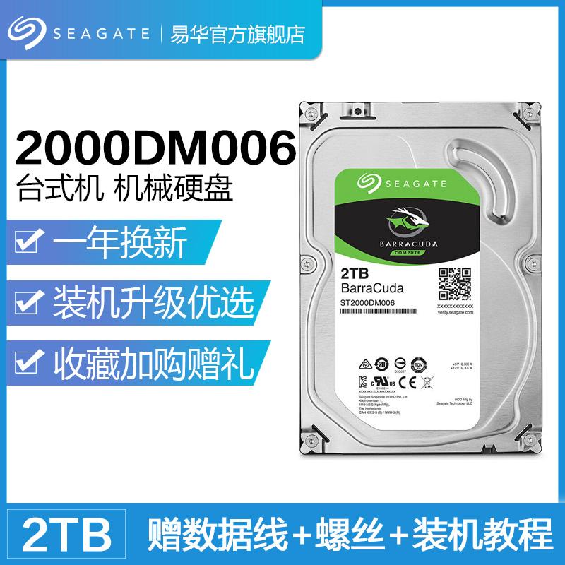 Seagate/希捷 ST2000DM006 008 005 2TB酷鱼 台式机电脑机械硬盘