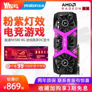 盈通RX580 2048sp 4G/8G大地之神显卡RX590 8G游戏高手OC版旗舰店品牌