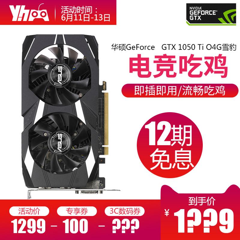 华硕 DUAL-GTX1050TI-4G显卡网友爆料,优缺点评价