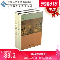 千字文正讲上下册9787303193738齐济著北京师范大学出版社正版书籍