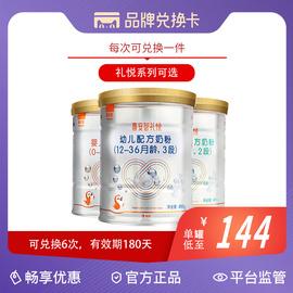 【兑换卡】喜安智礼悦400g*48罐 每次可兑8罐 含乳铁蛋白 牛奶粉图片