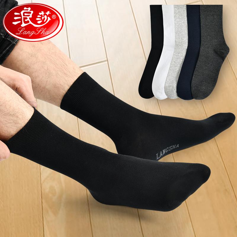 浪莎袜子男士长袜秋冬季长筒袜全棉袜秋冬款中筒黑色高筒纯棉男袜