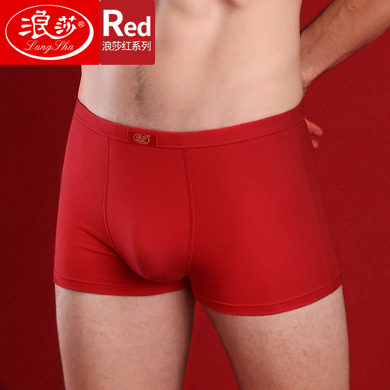 浪莎男士内裤红色本命年属牛纯棉大红色结婚平角牛年四角红短裤男