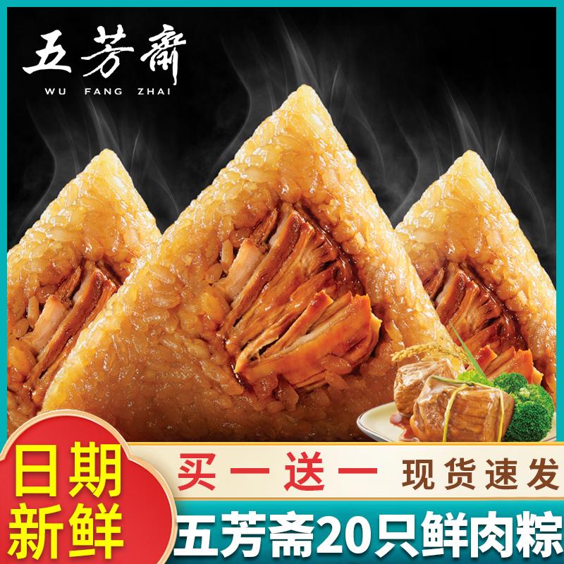 五芳斋粽子蛋黄鲜肉棕子大肉粽端午早餐散装浙江特产嘉兴粽子礼品