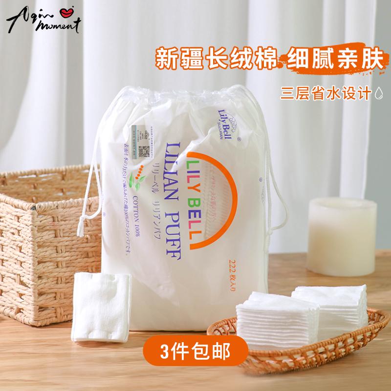 阿沁 Lily Bell/丽丽贝尔双面省水化妆棉纯棉卸妆棉洗脸巾