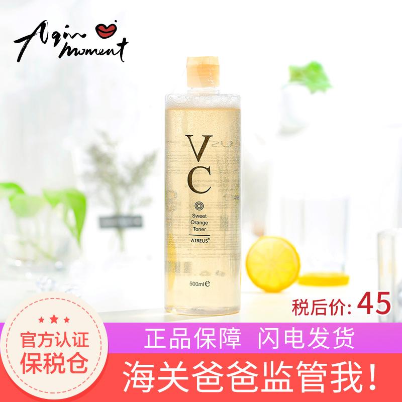 阿沁 泰国atreus vc水爽肤水化妆水保湿补水控油美白大容量500ml