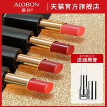 AloBon/雅邦黑管口红女学生小众哑光滋润唇膏持久保湿不掉色沾杯