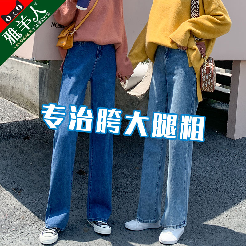49.90元包邮高腰垂感工装牛仔秋冬2019阔腿裤