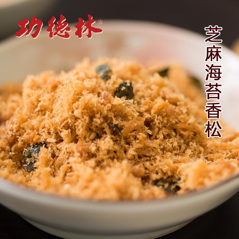 老字� 功德林素食 芝麻海苔香松 素肉松 上海特�a仿�素食豆制品
