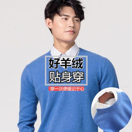 【品牌专柜清仓】男士100%柔软毛衣