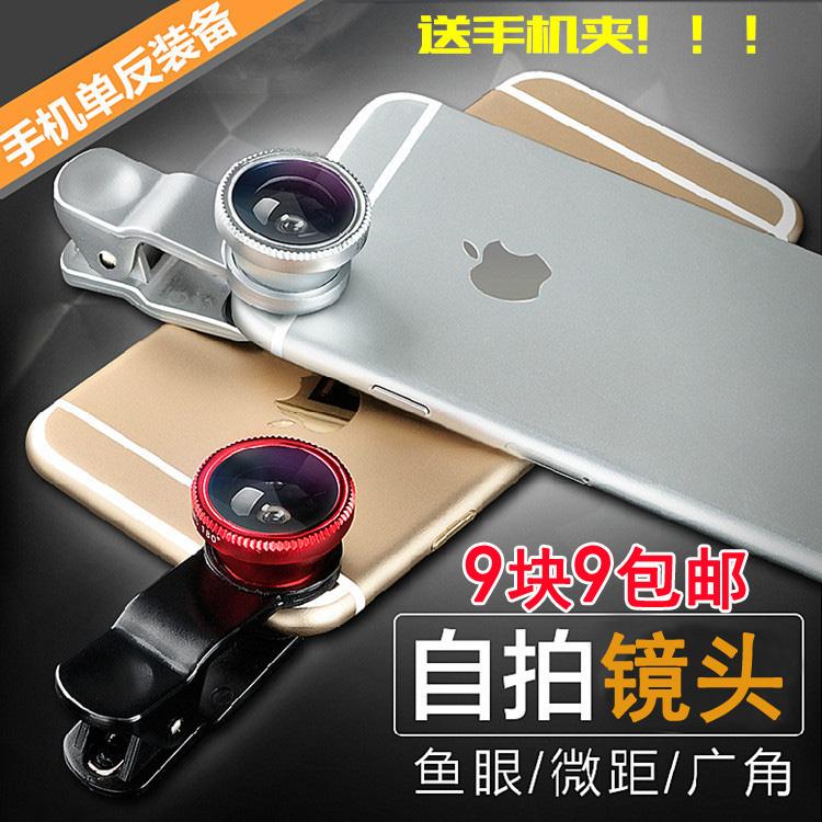 手机自拍照相机镜头广角微距鱼眼通用安卓iphone单反OPPO拍摄外置