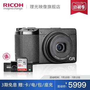 【官方旗舰店】Ricoh/理光GR III相机gr2升级版gr3高清旅行GRIII