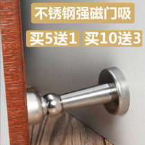 门吸免打孔防撞强磁吸门器不锈钢门阻墙吸门档卫生间门碰隐形地吸
