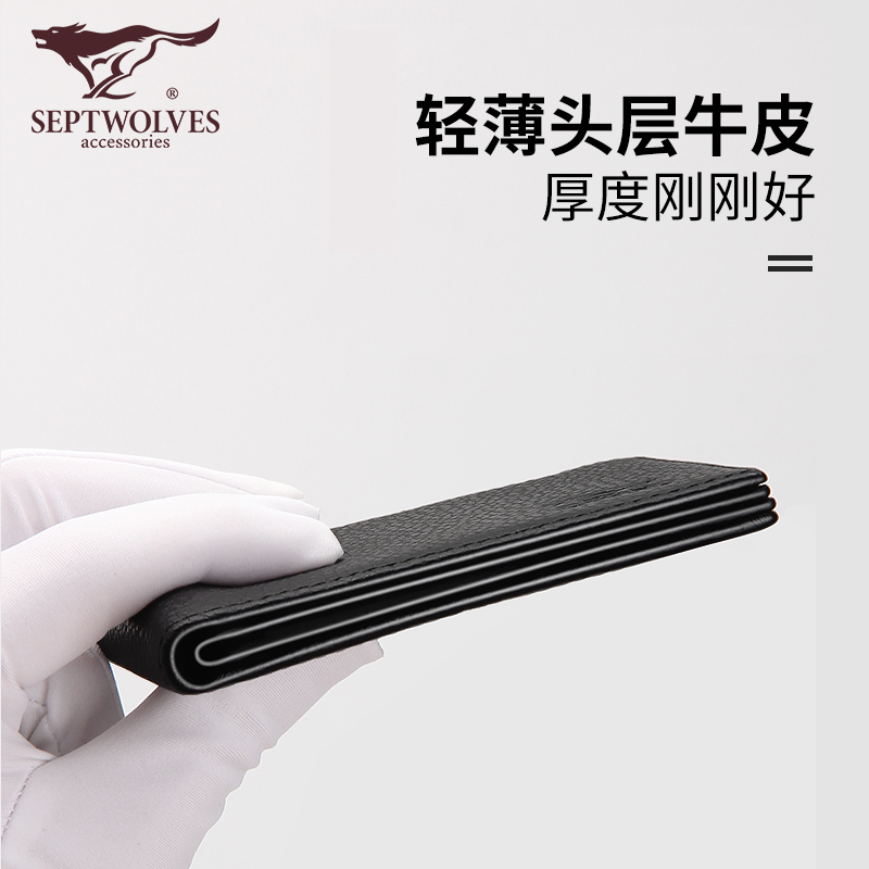 Seven wolf driving license leather case driving license Book multi-functional integrated wallet men's card bag two in one