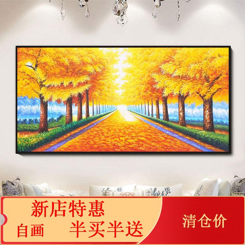 芯成品畫現代畫手繪油畫歐式風景壁畫黃金大道橫版客廳沙發裝飾畫